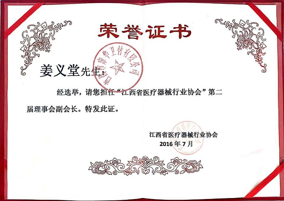 江西省医疗器械行业协会第二届理事会副会长