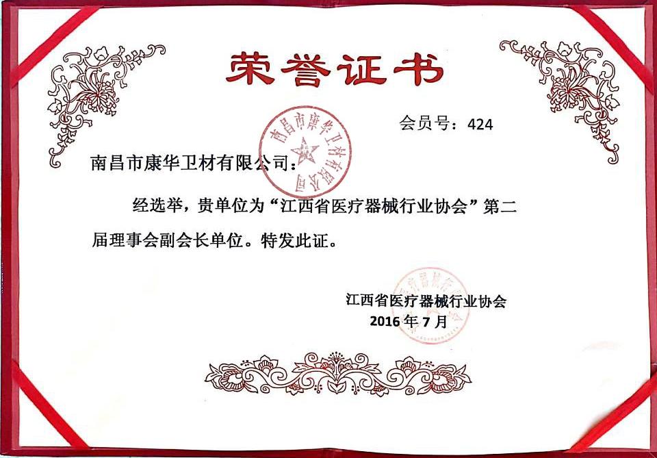 江西省医疗器械行业协会第二届理事会副会长单位