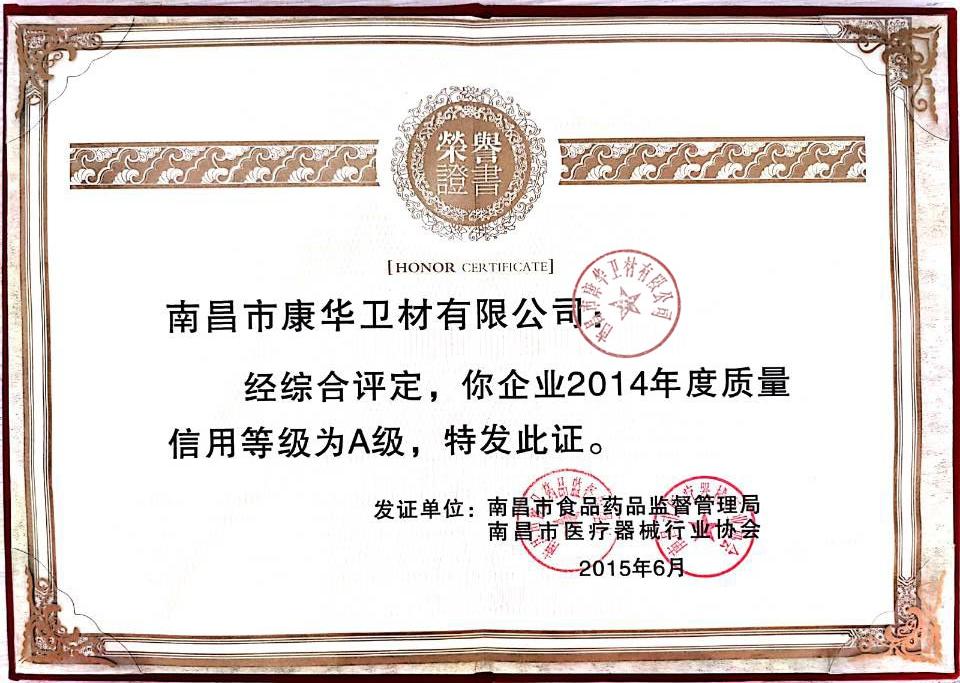 2014年度质量信用等级A级证书